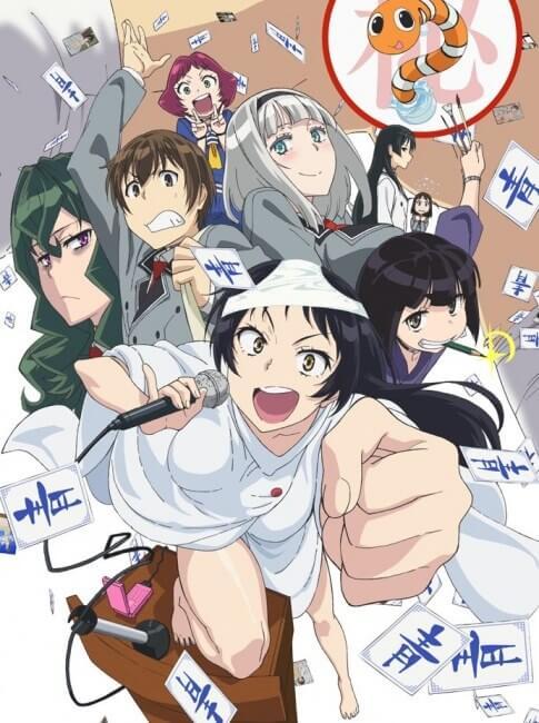 Shimoseka Affiche anime